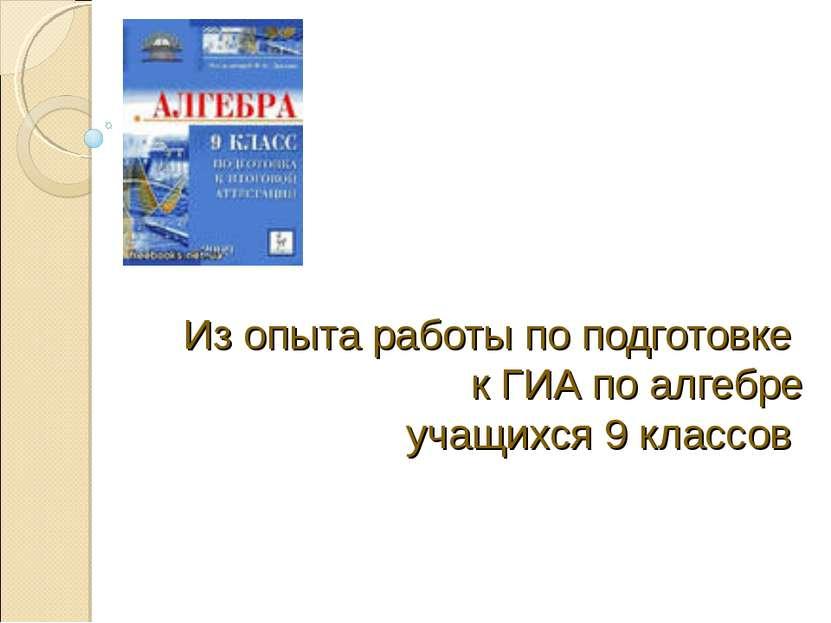 Из опыта работы по подготовке к ГИА по алгебре учащихся 9 классов