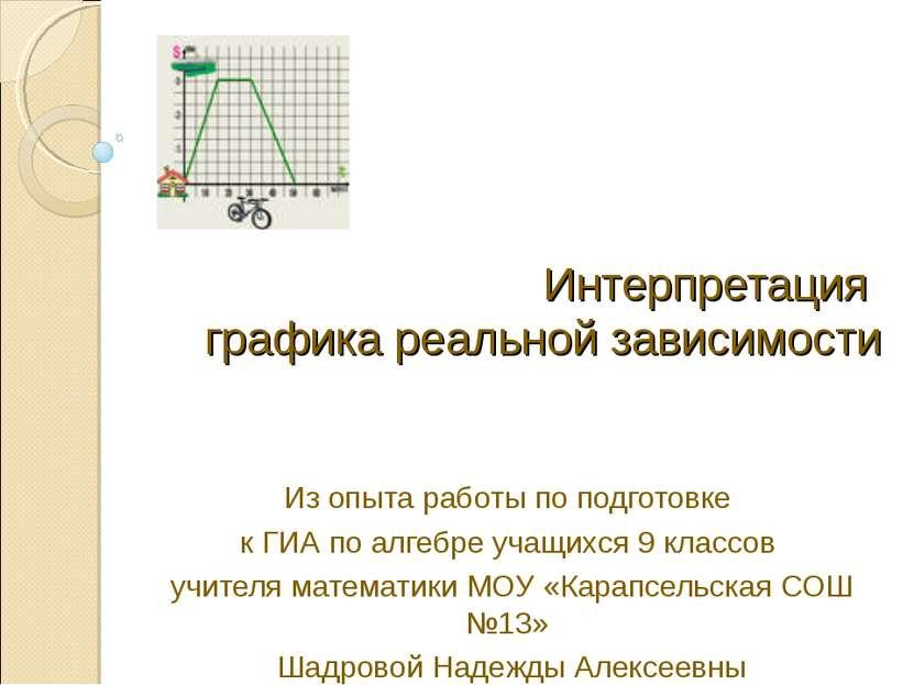 Интерпретация графика реальной зависимости Из опыта работы по подготовке к ГИ...
