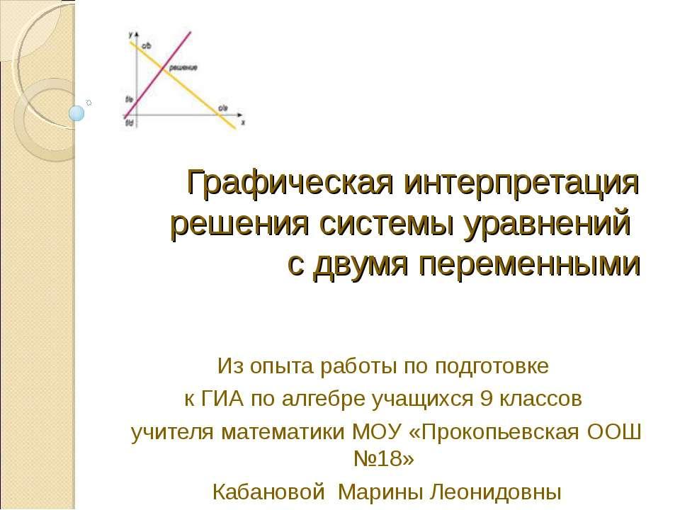 Графическая интерпретация решения системы уравнений с двумя переменными Из оп...