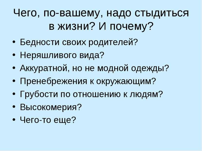 Чего, по-вашему, надо стыдиться в жизни? И почему? Бедности своих родителей? ...
