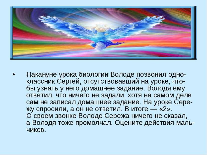Накануне урока биологии Володе позвонил одно классник Сергей, отсутствовавший...