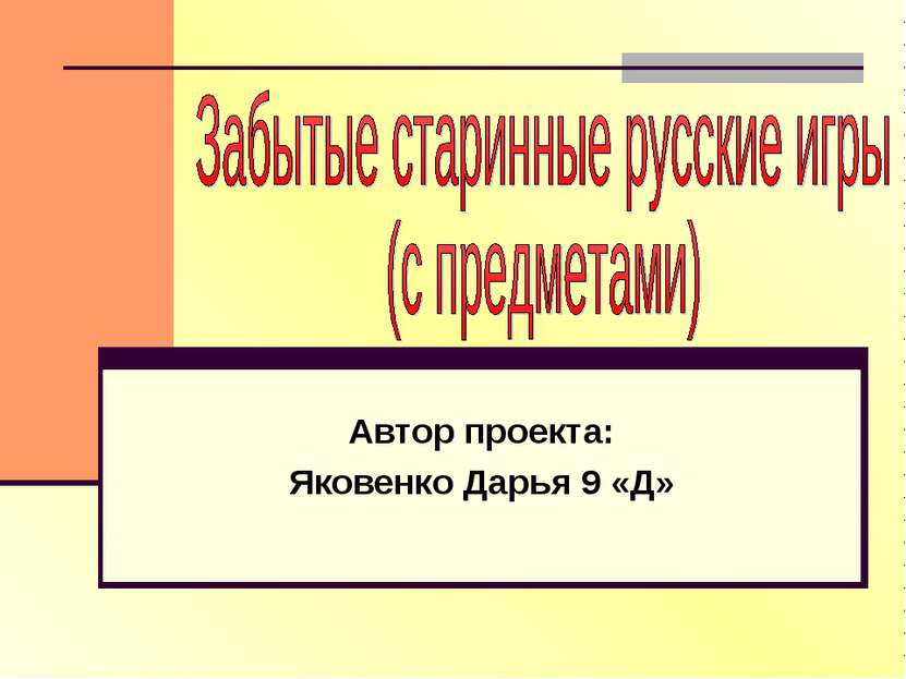 Автор проекта: Яковенко Дарья 9 «Д»