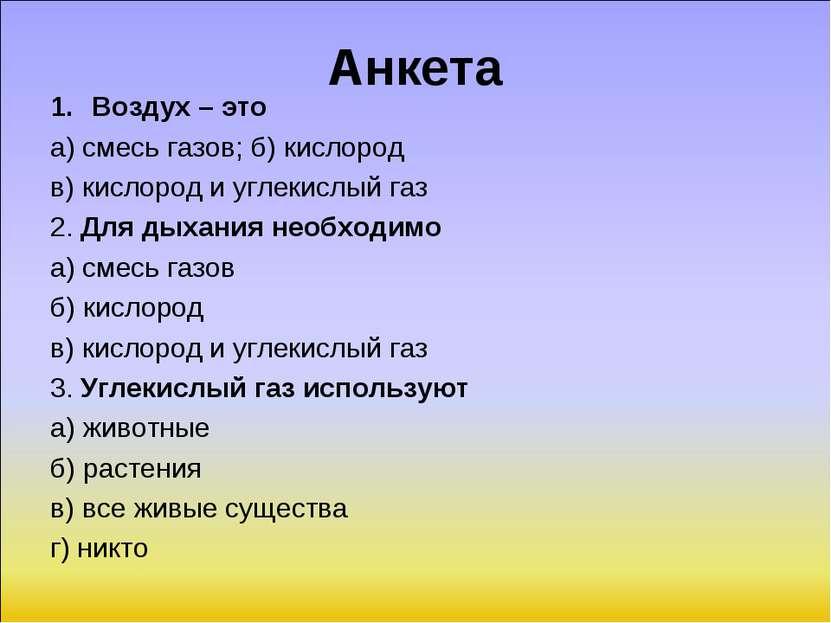 Анкета Воздух – это а) смесь газов; б) кислород в) кислород и углекислый газ ...