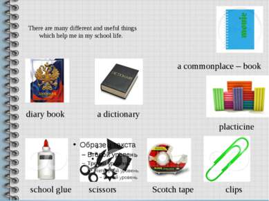 There are many different and useful things which help me in my school life. a...