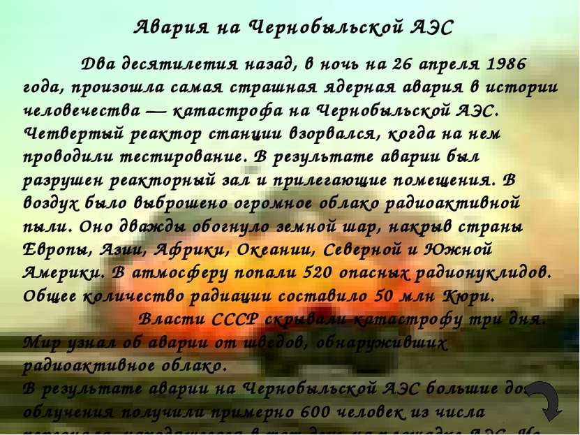 Авария на Чернобыльской АЭС Два десятилетия назад, вночь на26 апреля 1986 г...