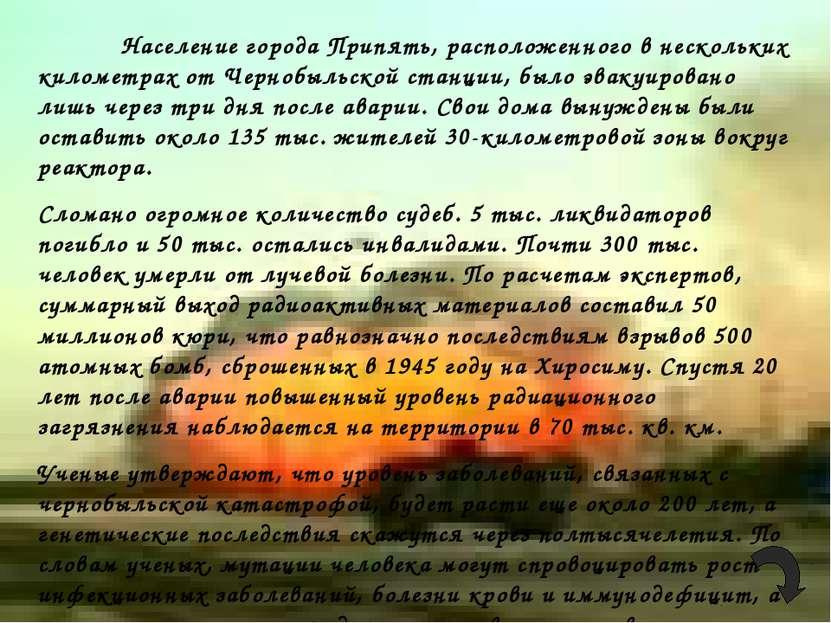 Население города Припять, расположенного внескольких километрах отЧернобыль...