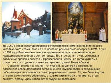 До 1960-х годов просуществовало в Новосибирске каменное здание первого католи...