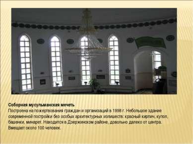 Соборная мусульманская мечеть Построена на пожертвования граждан и организаци...