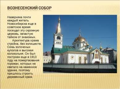 Наверняка почти каждый житель Новосибирска еще в советское время посещал эту ...