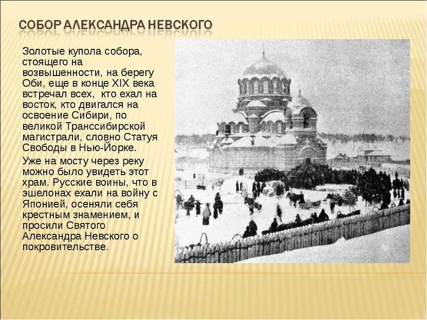 Золотые купола собора, стоящего на возвышенности, на берегу Оби, еще в конце ...