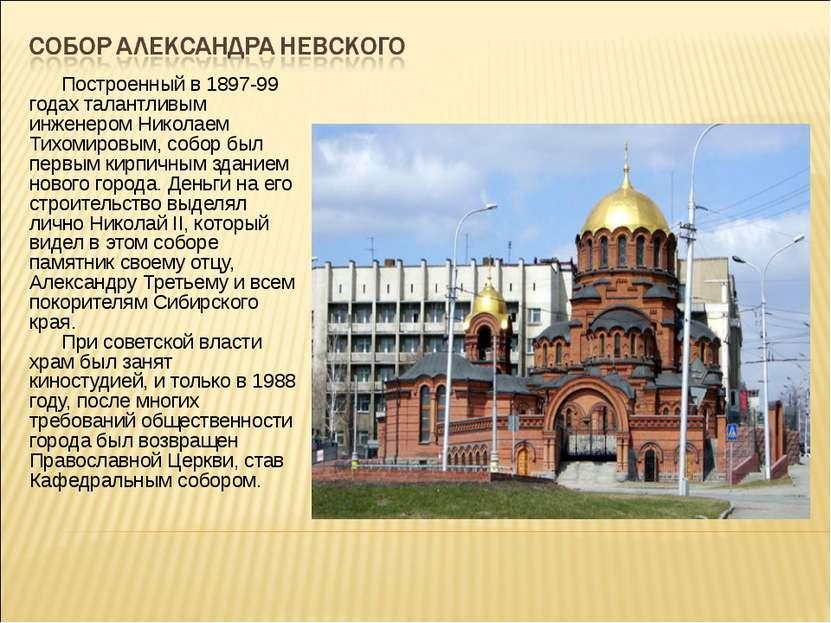 Построенный в 1897-99 годах талантливым инженером Николаем Тихомировым,...