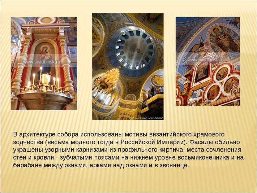 В архитектуре собора использованы мотивы византийского храмового зодчества (в...
