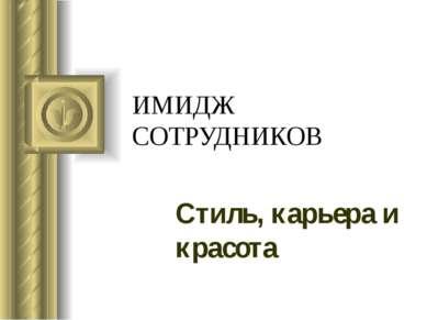 ИМИДЖ СОТРУДНИКОВ Стиль, карьера и красота