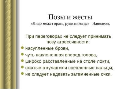 Позы и жесты «Лицо может врать, руки никогда» Наполеон. При переговорах не сл...