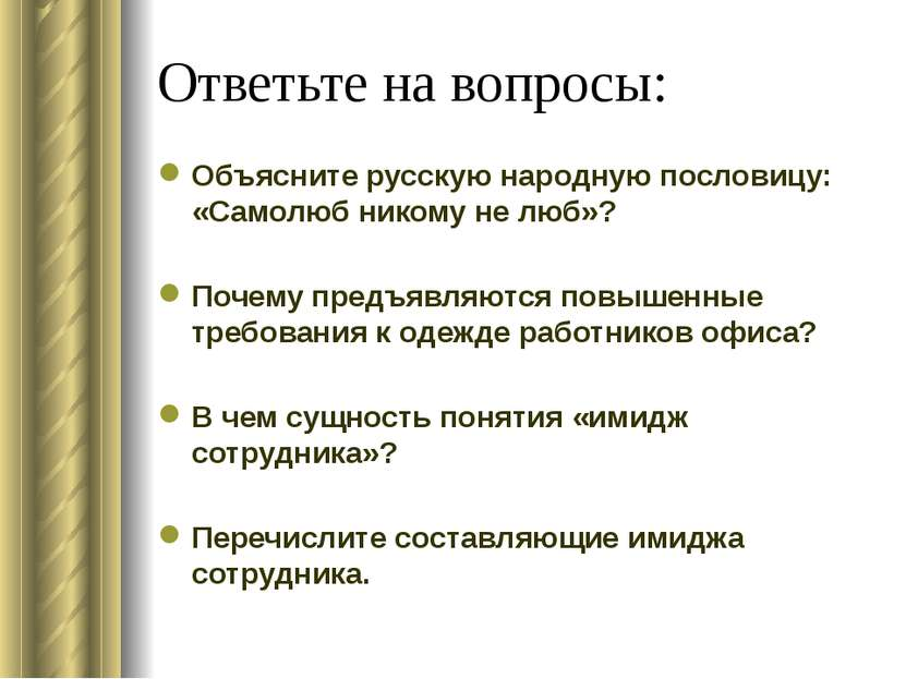 Ответьте на вопросы: Объясните русскую народную пословицу: «Самолюб никому не...