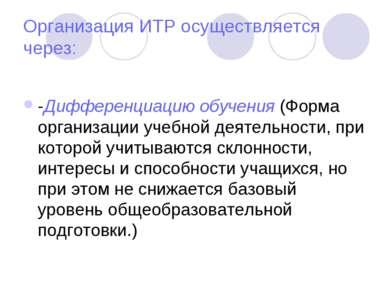 Организация ИТР осуществляется через: -Дифференциацию обучения (Форма организ...