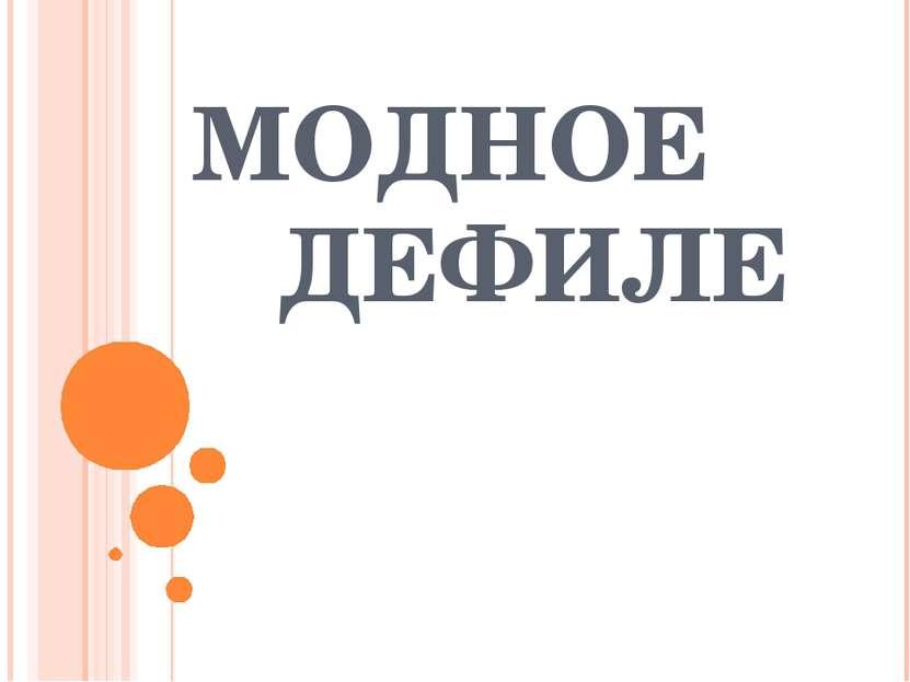 МОДНОЕ ДЕФИЛЕ