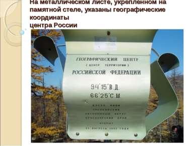На металлическом листе, укрепленном на памятной стеле, указаны географические...