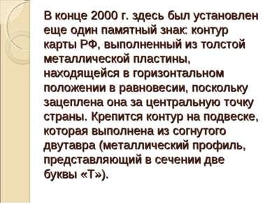В конце 2000 г. здесь был установлен еще один памятный знак: контур карты РФ,...