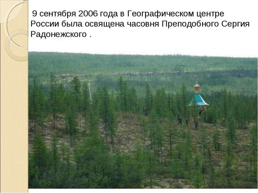 9 сентября 2006 года в Географическом центре России была освящена часовня Пре...
