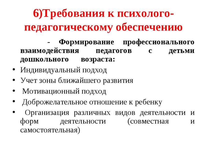 6)Требования к психолого-педагогическому обеспечению - Формирование профессио...