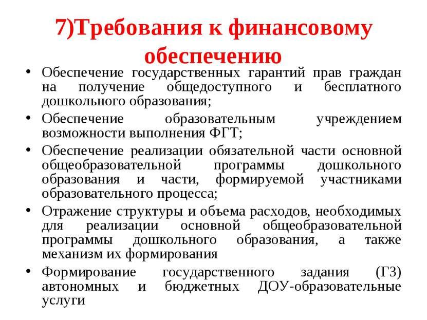 7)Требования к финансовому обеспечению Обеспечение государственных гарантий п...