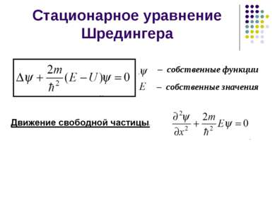 Стационарное уравнение Шредингера – собственные функции – собственные значения
