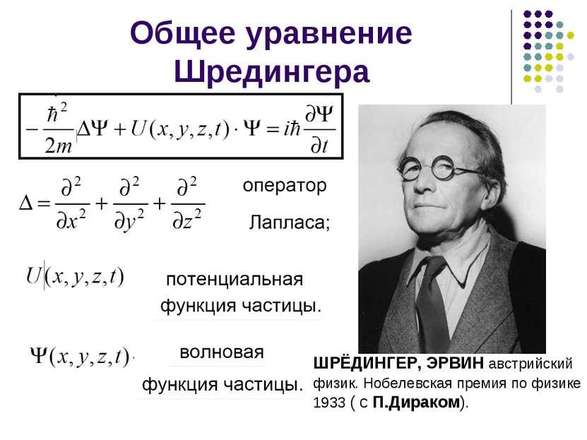 Общее уравнение Шредингера ШРЁДИНГЕР, ЭРВИН австрийский физик. Нобелевская пр...