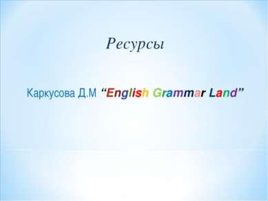 "Ресурсы Каркусова Д.М ""English Grammar Land"""