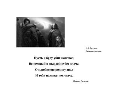 К. А. Васильев. Прощание славянки. Пусть я буду убит наповал, Вспоминай о гва...