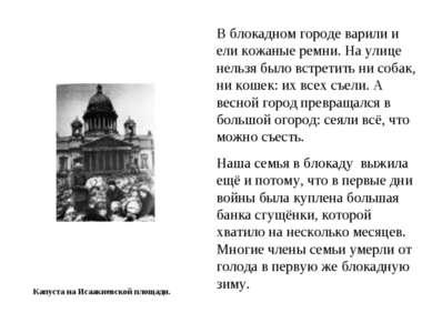 Капуста на Исаакиевской площади. В блокадном городе варили и ели кожаные ремн...