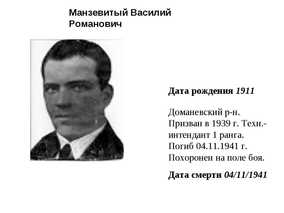 Манзевитый Василий Романович Дата рождения 1911 Доманевский р-н. Призван в 19...