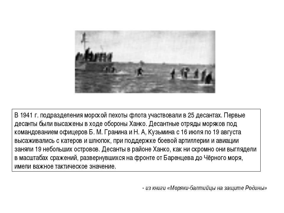 В 1941 г. подразделения морской пехоты флота участвовали в 25 десантах. Первы...