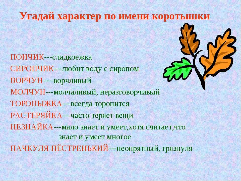 Угадай характер по имени коротышки ПОНЧИК---сладкоежка СИРОПЧИК---любит воду ...