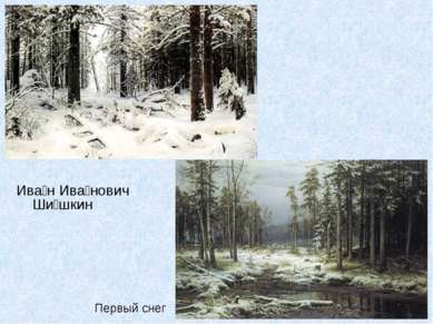 Ива н Ива нович Ши шкин Первый снег