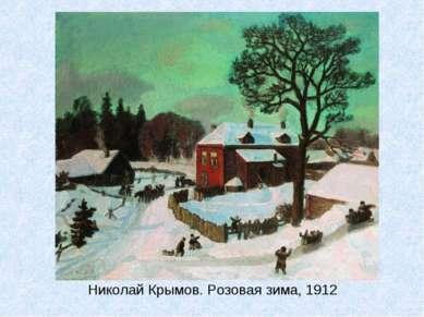 Николай Крымов. Розовая зима, 1912