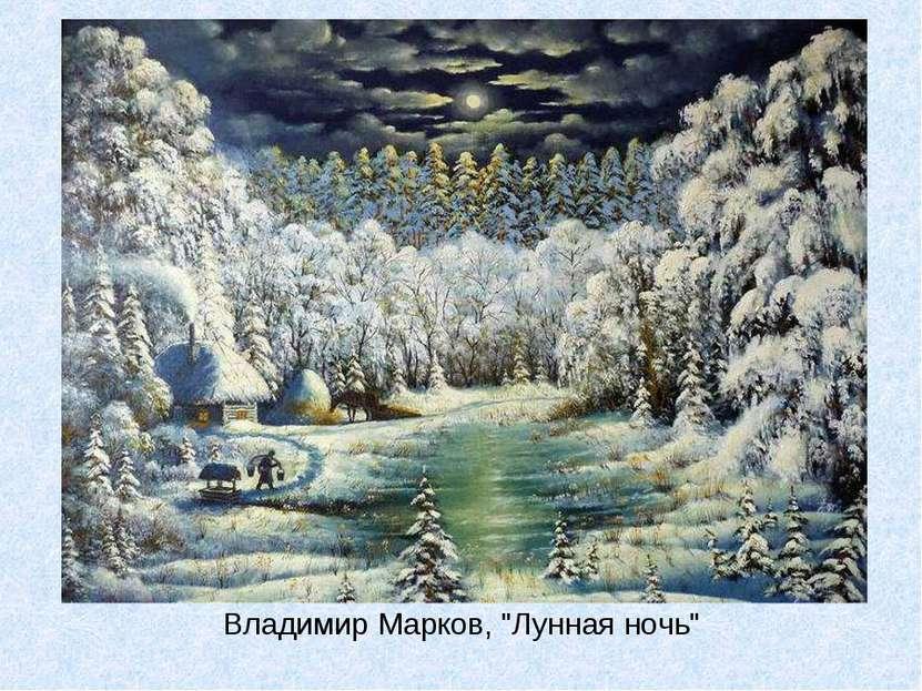 """Владимир Марков, """"Лунная ночь"""""""