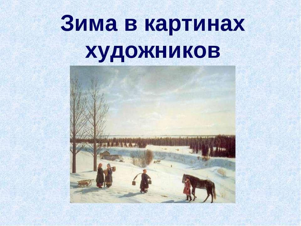 Зима в картинах художников