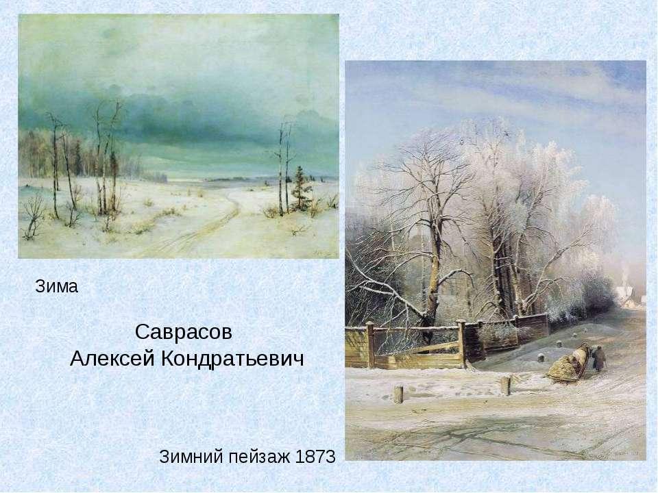 Саврасов Алексей Кондратьевич Зима Зимний пейзаж 1873