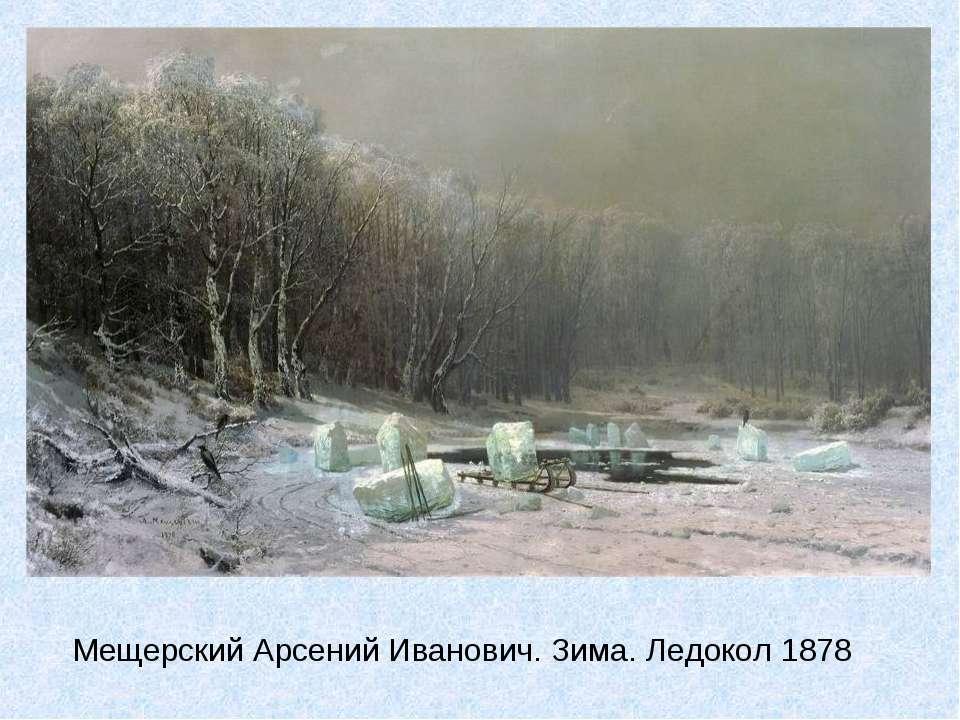 Мещерский Арсений Иванович. Зима. Ледокол 1878