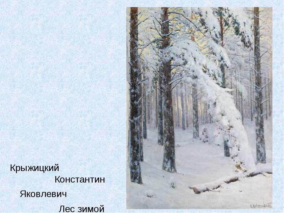 Крыжицкий Константин Яковлевич Лес зимой