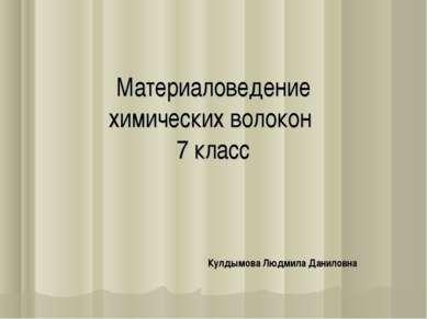 Материаловедение химических волокон 7 класс Кулдымова Людмила Даниловна
