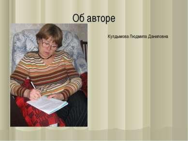 Об авторе Кулдымова Людмила Даниловна