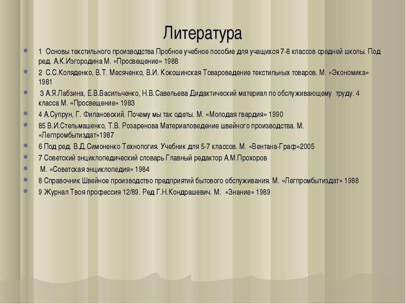 Литература 1 Основы текстильного производства Пробное учебное пособие для уча...