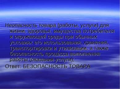 Неопасность товара (работы, услуги) для жизни, здоровья, имущества потребител...
