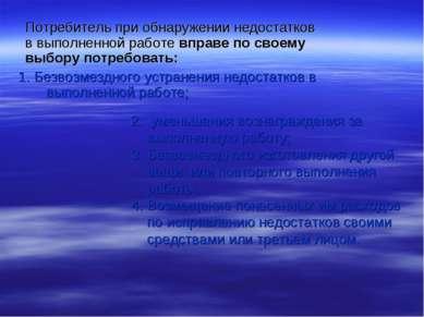 1. Безвозмездного устранения недостатков в выполненной работе; 2. уменьшения ...