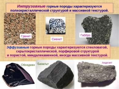 Интрузивные горные породы характеризуются полнокристаллической структурой и м...
