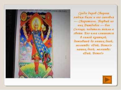 Среди даров Сварога людям были и его сыновья — Сварожичи. Первый из них Даждь...