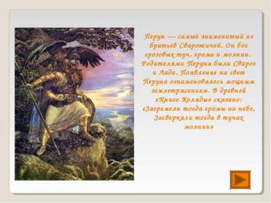 Перун — самый знаменитый из братьев Сварожичей. Он бог грозовых туч, грома и ...