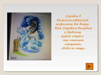 Стрибог в восточнославянской мифологии бог ветра. Имя Стрибога восходит к дре...